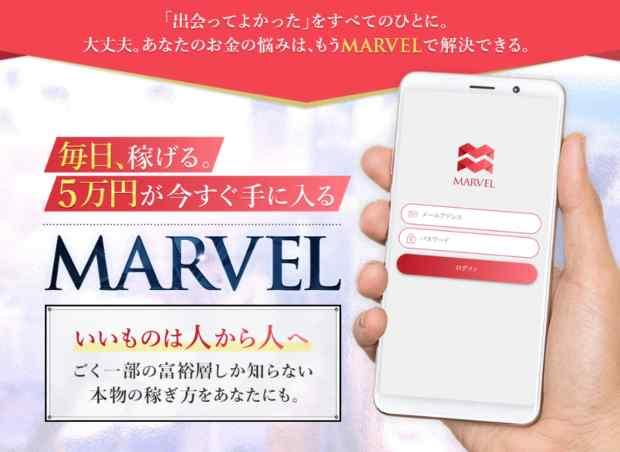 芹沢真斗(せりざわまさと)|マーベル(MARVEL)は詐欺なのか?本当に稼げるのか?