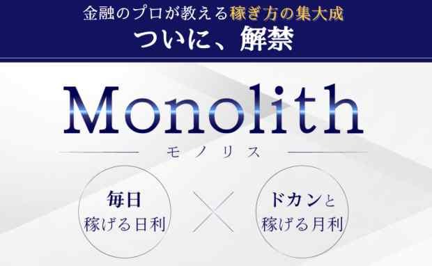 坂田弘樹(さかたひろき)|モノリス(Monolith)は詐欺なのか?本当に稼げるのか?