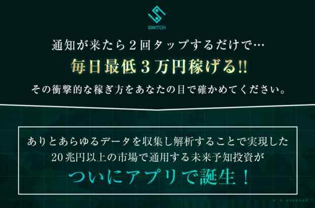佐藤将大(さとうまさひろ)|SWITCH(スイッチ)は詐欺なのか?本当に稼げるのか?