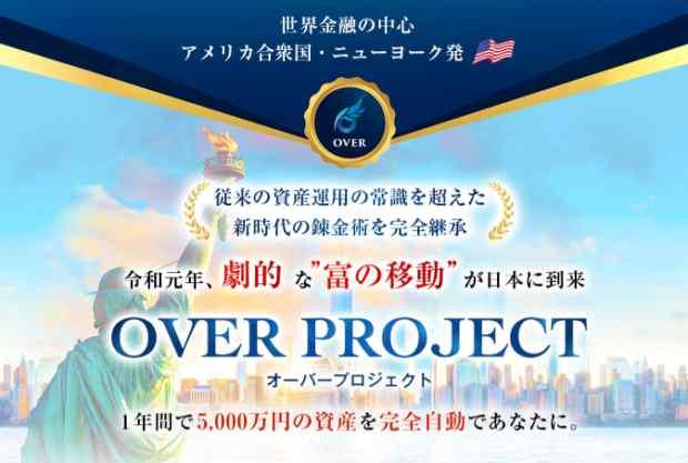 佐藤康弘(さとうやすひろ)|オーバープロジェクト(OVER PROJECT)は詐欺なのか?それとも稼げるのか?