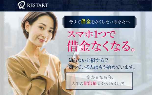 小田原聡|リスタート(RESTART)は詐欺なのか?本当に稼げるのか?