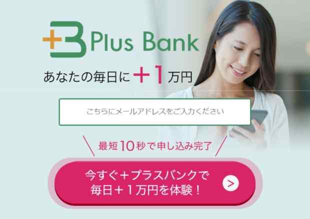 伊藤洋介(いとうようすけ)|PlusBank(プラスバンク)は詐欺なのか?本当に稼げるのか?