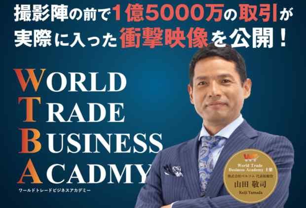 山田敬司(やまだけいじ)|ワールドトレードビジネスアカデミーは詐欺なのか?本当に稼げるのか?