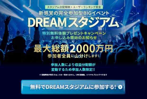 渡辺MASA|DREAMスタジアム(ドリスタ)は詐欺なのか?本当に稼げるのか?