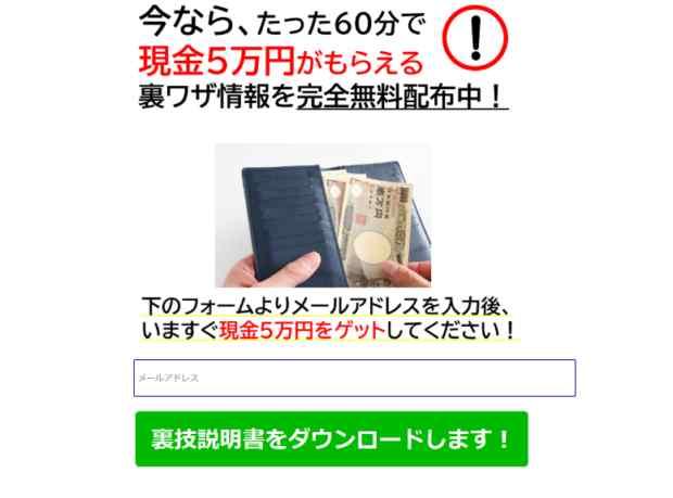 谷本信二(たにもとしんじ)|時給5万円プロジェクトは詐欺なのか?本当に稼げるのか?