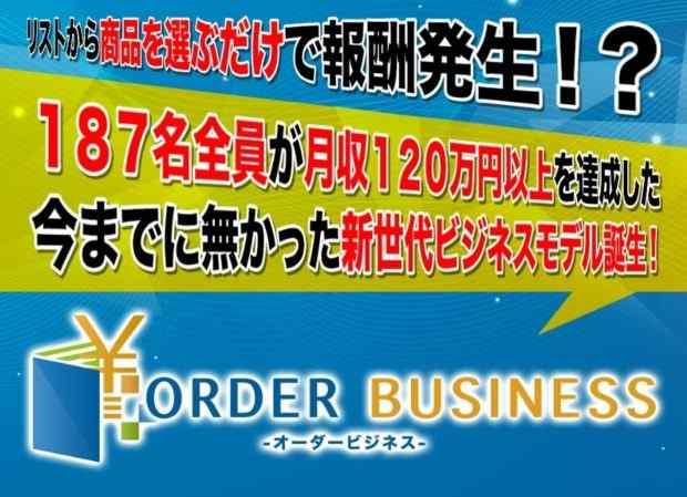 桜井英雄(さくらいひでお)|オーダービジネスは詐欺なのか?本当に稼げるのか?
