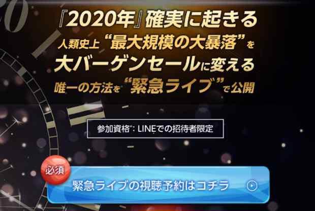 竹井佑介(たけいゆうすけ)|2020プロジェクトは詐欺なのか?本当に稼げるのか?