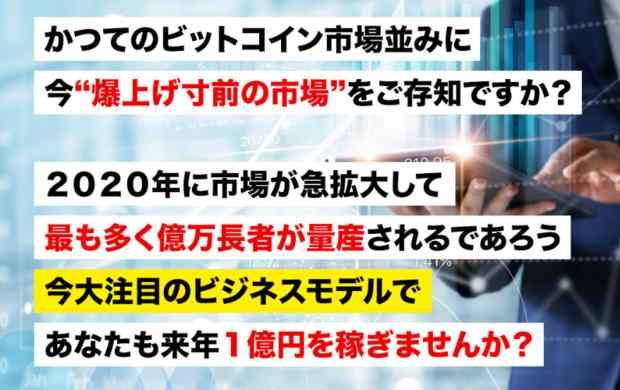 泉オーナー|1億円ビジネスオーナー量産プロジェクトは詐欺なのか?本当に稼げるのか?