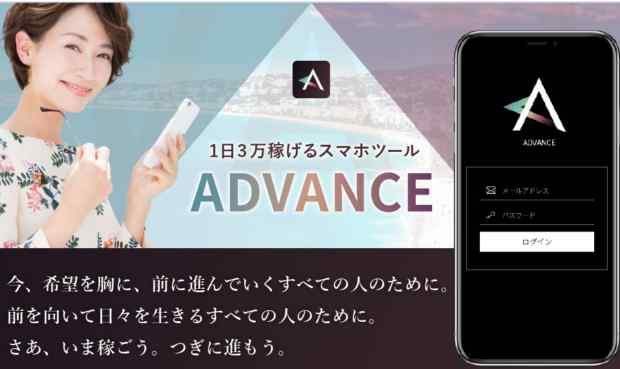 堀内誠(ほりうちまこと)|ADVANCE(アドバンス)は詐欺なのか?本当に稼げるのか?