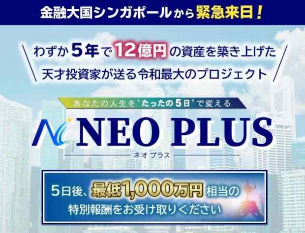 澤村大地(さわむらだいち)|NEO PLUS(ネオプラス)は詐欺なのか?本当に稼げるのか?