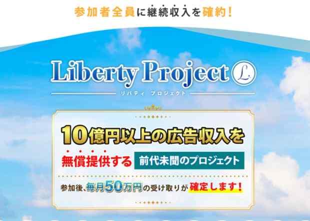 リバティプロジェクト(Liberty Project)は悪質副業か!本田健って何者?口コミ評判や仕組みも徹底調査
