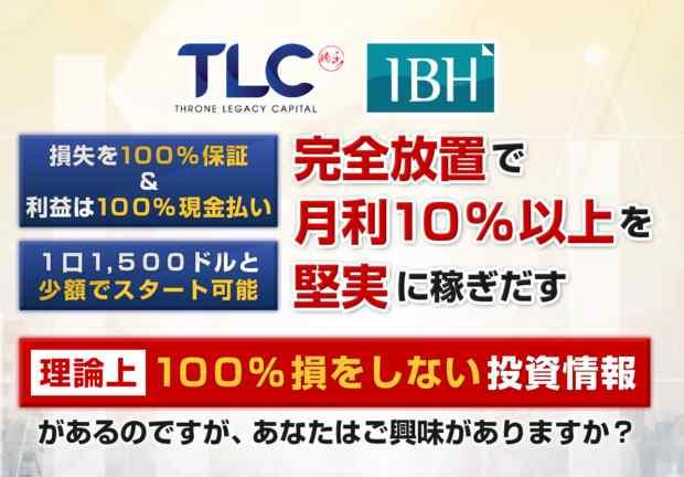 小島一峰(こじまかずみね)|TLCプロジェクトは詐欺なのか?本当に稼げるのか?