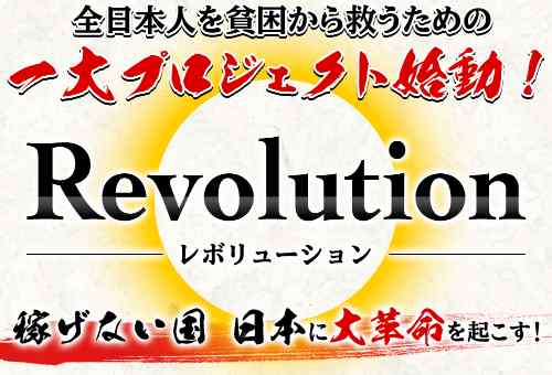 武藤潤|Revolution(レボリューション)は詐欺なのか?本当に稼げるのか?