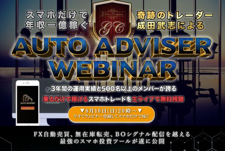 成田武志|AutoAdviserSeminar(オートアドバイザーセミナー)は詐欺なのか?本当に稼げるのか?