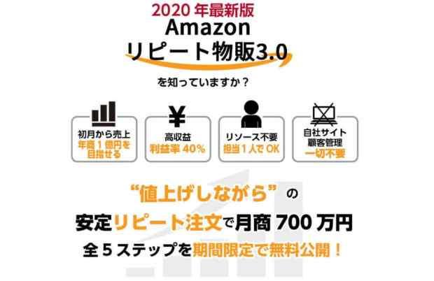 三山純|Amazonリピート物販3.0は詐欺なのか?本当に稼げるのか?