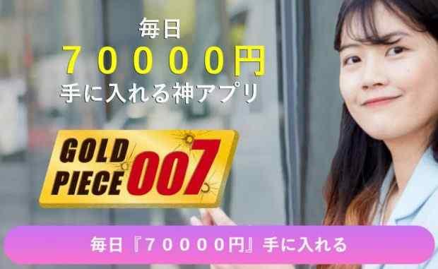 真木さとみ|GOLD PIECE 007は詐欺なのか?本当に稼げるのか?