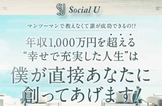 HIRO|Social U(ソーシャルU)は詐欺なのか?本当に稼げるのか?