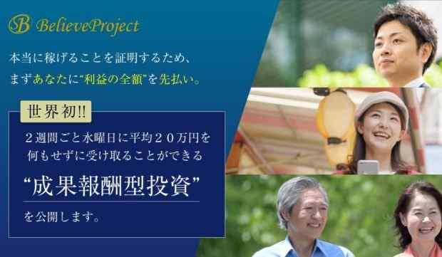梶沢佑|BelieveProject(ビリーブプロジェクト)は詐欺なのか?本当に稼げるのか?