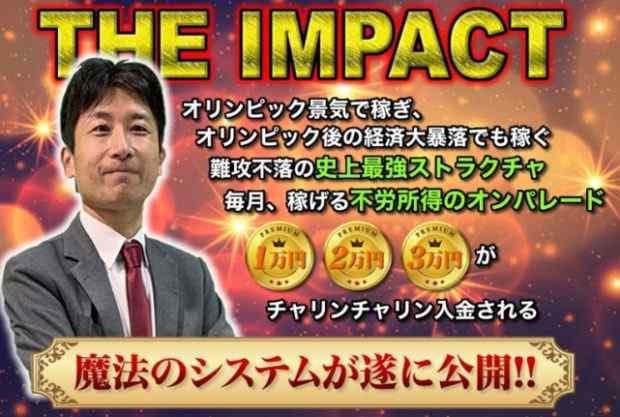 金田昇次|THE IMPACT(ザ・インパクト)は詐欺なのか?本当に稼げるのか?