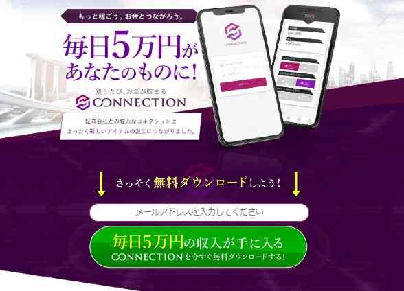 阿部海斗|CONNECTION(コネクション)は詐欺なのか?本当に稼げるのか?