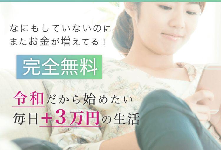 Chance(チャンス)|Chance運営事務局は詐欺なのか?本当に稼げるのか?毎日3万円稼げるって本当!?