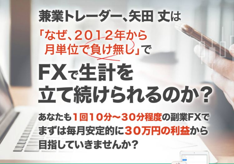 矢田丈|資産構築型のFXの手法は詐欺なのか?本当に稼げるのか?