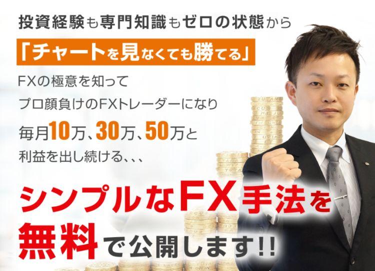 斎藤佳孝|ゼロから始めるFX講座無料WEBセミナーは詐欺なのか?本当に稼げるのか?