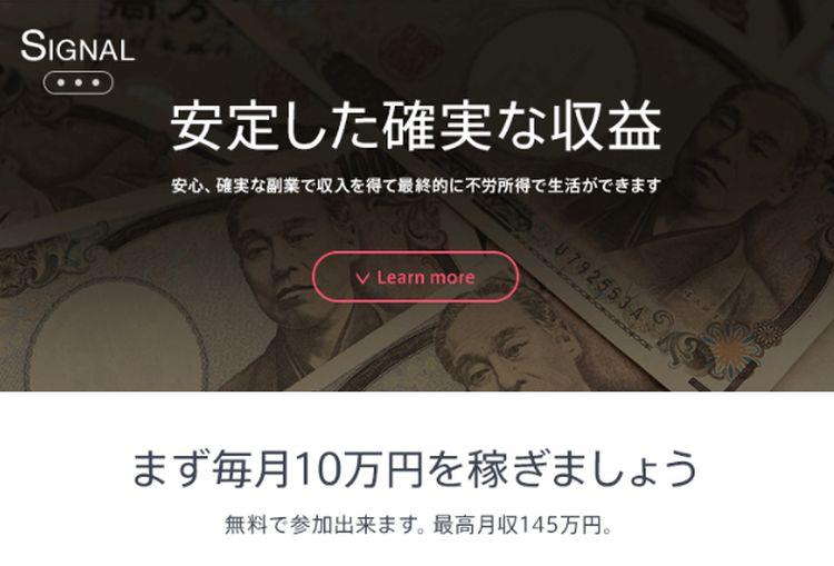 time of income(タイムオブインカム)|カンタン誰でも高収入は悪質LINEアカウント!?それとも優良コンテンツ?