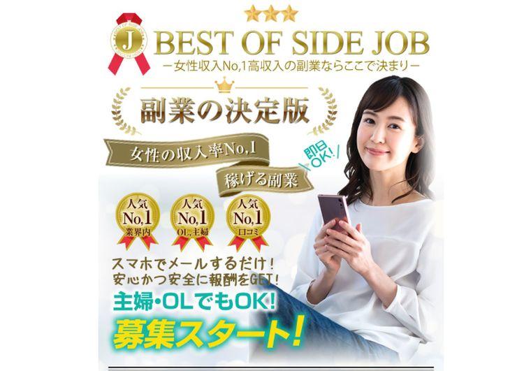 BEST OF SIDE JOB(ベスト・オブ・サイドジョブ)は悪質コンテンツ?それとも稼げるのか?