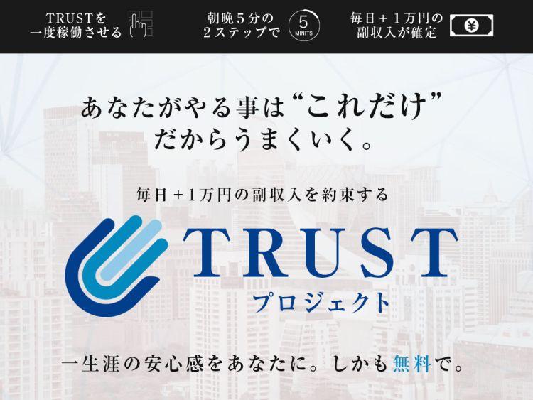 大谷拓弥|TRUSTプロジェクト(トラストプロジェクト)は詐欺なのか?本当に稼げるのか?