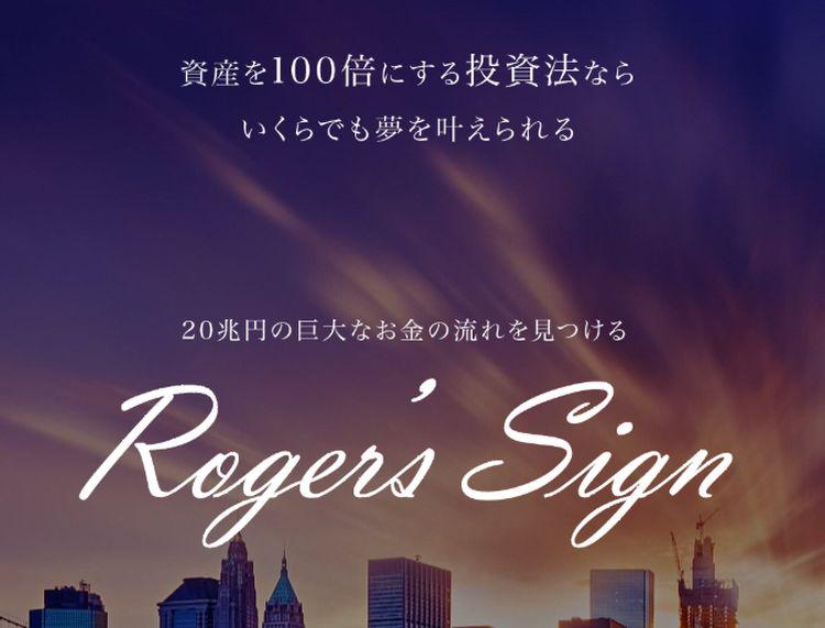 ロジャー掘|Roger's Sign(ロジャーズサイン)は詐欺なのか?本当に稼げるのか?