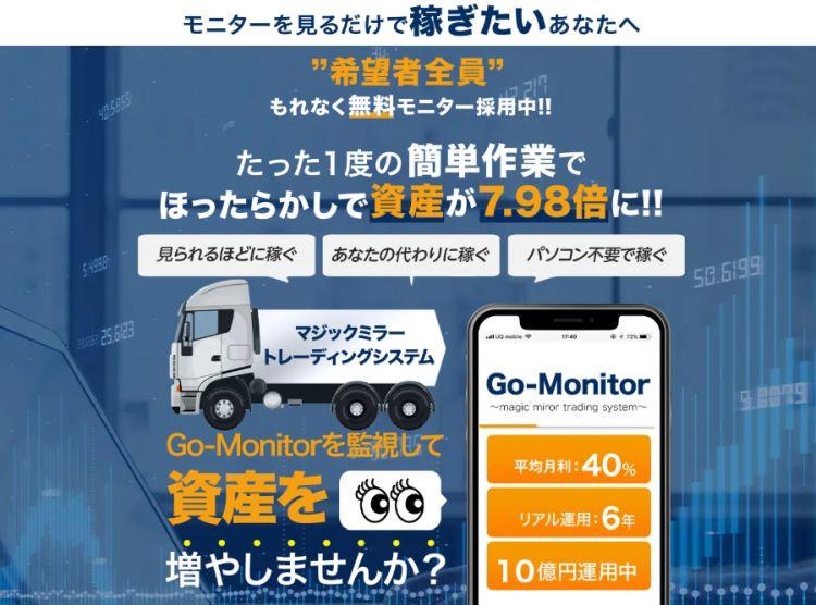 森本剛|Go-Monitor(マジックミラートレーディングシステム)は詐欺なのか?本当に稼げるのか?