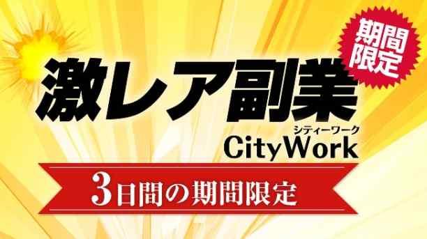 高橋直|City Work(シティーワーク)は悪質オファーなのか?それとも優良オファー?