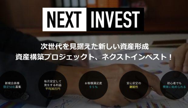 資産構築プロジェクトのNEXT INVEST(ネクストインベスト)は法的にアウト?徹底調査!