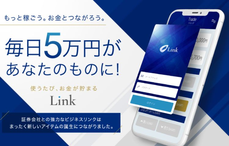 佐々木颯太|LINK(リンク)はFXの自動ツール!?詐欺なのか?本当に稼げるのか?