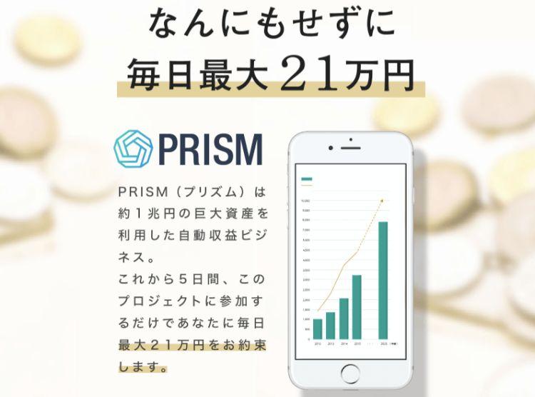 田中直樹(たなかなおき)|PRISM(プリズム)は詐欺なのか?本当に稼げるのか?