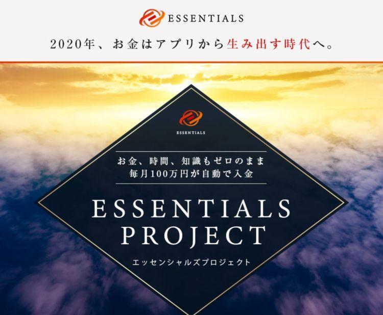 増田雄亮|ESSENTIALS(エッセンシャルズ プロジェクト)は詐欺なのか?本当に稼げるのか?