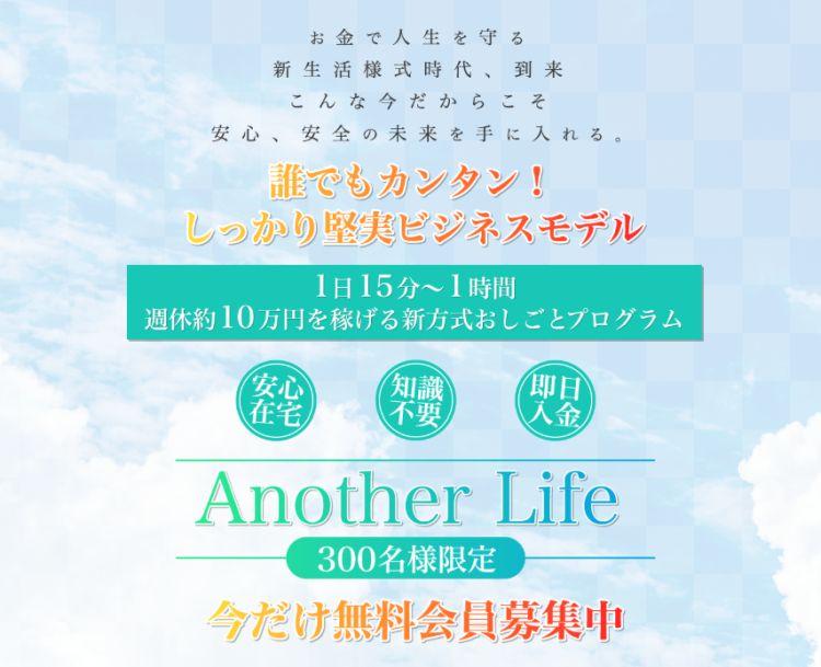 Another Life(アナザーライフ)は詐欺!?稼げない理由を徹底的に調査してみた結果…