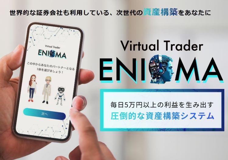 蒼井拓也|ENIGMA(エニグマ)は詐欺なのか?本当に稼げるのか?