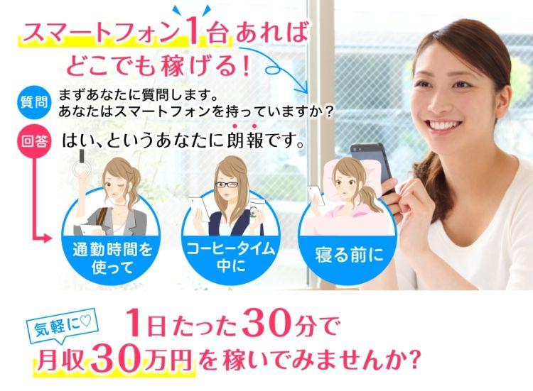 Royal Message(ロイヤルメッセージ)は詐欺商材!?月収30万円って本当!?