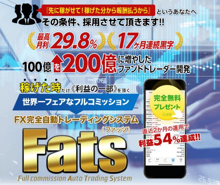 中本大吾|Fats(ファッツ)は詐欺なのか?本当に稼げるのか?