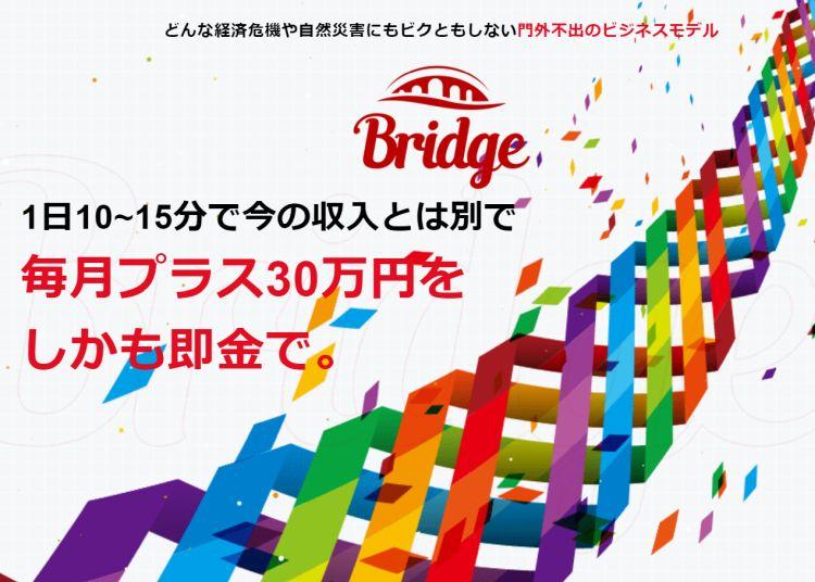 岡本浩典|Bridge(ブリッジ)は詐欺なのか?本当に稼げるのか?