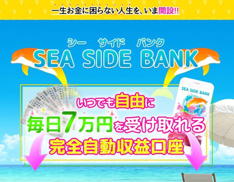橋本萌|SEA SIDE BANK(シーサイド・バンク)は詐欺なのか?本当に稼げるのか?