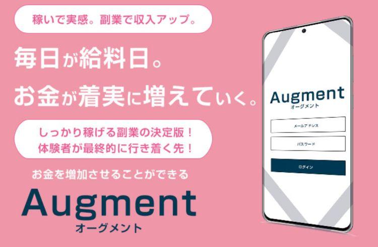 手越ゆい|Augment(オーグメント)は詐欺なのか?本当に稼げるのか?