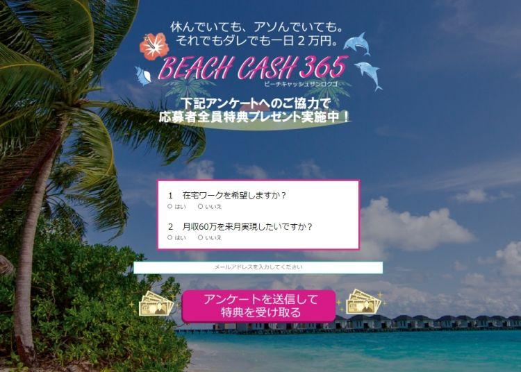 BEACH CASH365(ビーチキャッシュ365)は詐欺なのか?本当に稼げるのか?