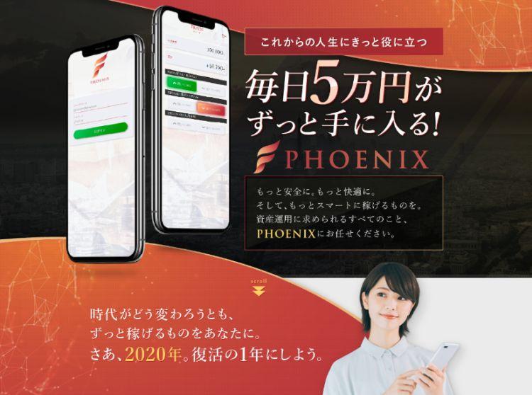 桜井陸|PHOENIX(フェニックス)は詐欺なのか?本当に稼げるのか?