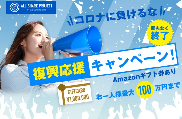 井口雅弘|ALL SHARE PROJECT(オールシェアプロジェクト)は詐欺なのか?本当に稼げるのか?