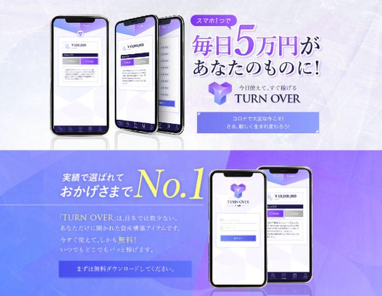 吉田優|TURN OVER(ターンオーバー)は詐欺なのか?本当に稼げるのか?