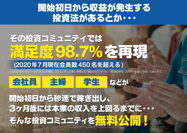 KAZU|近未来資産増加セミナーは詐欺なのか?本当に稼げるのか?