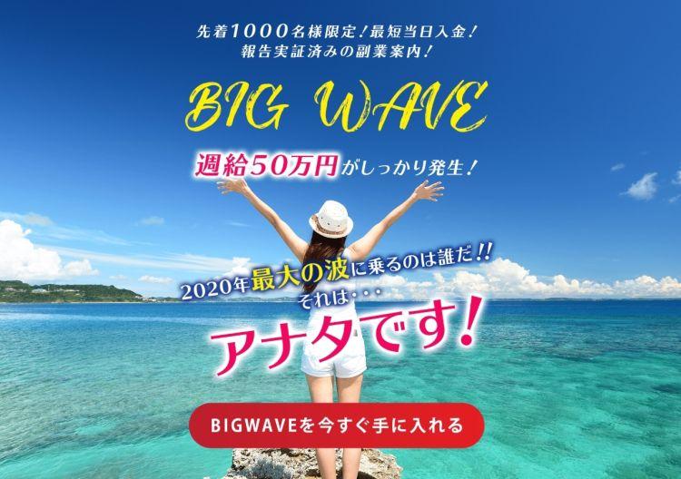 BIG WAVE(ビッグウェーブ)は詐欺なのか?本当に稼げるのか?